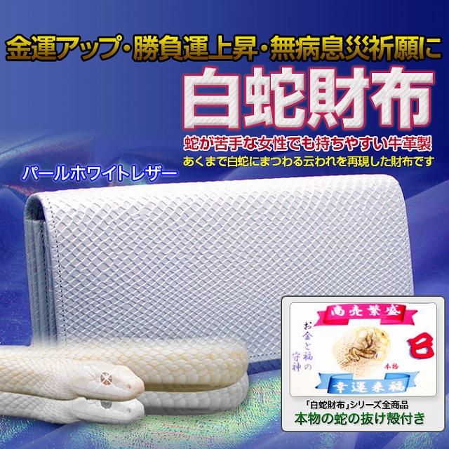 sirohebisaifu01-1